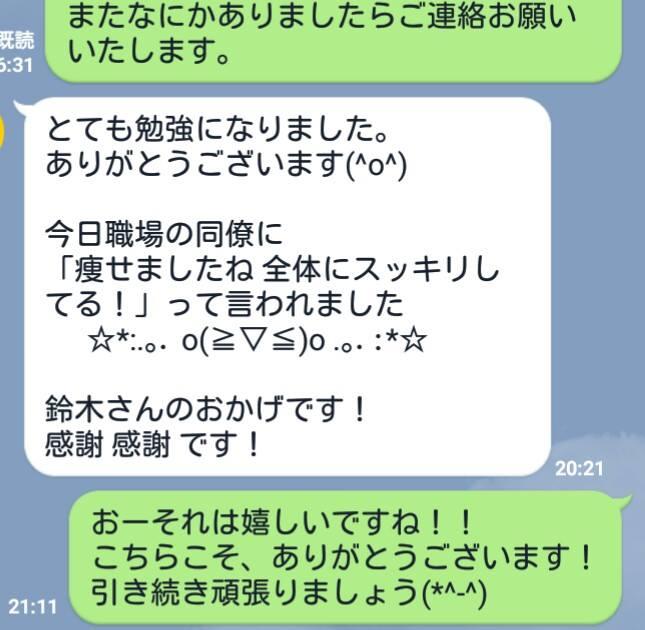 横浜加圧パーソナルトレーナー鈴木の食事指導②