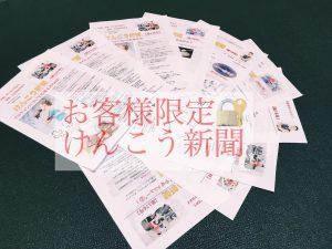 横浜の加圧トレーニング鈴木やつかのけんこう新聞の画像