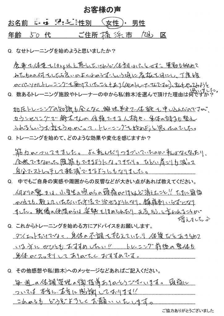 横浜パーソナル